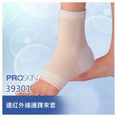 ProSkin 遠紅外線踝關節護套(S號~XL號,可選/39301)【杏一】