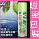 優惠價 WET 水汪汪 自然芬芳 草莓 保濕潤滑液 93g 效期2019.03【DDBS】