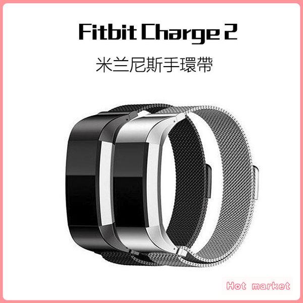 Fitbit Charge 2 米蘭尼斯 錶帶 不鏽鋼錶帶 替換錶帶 網狀金屬 手錶帶 金屬錶帶 磁性手錶帶 錶鏈