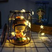 創意星空玻璃許愿瓶彩色星星瓶點點燈串男孩女孩擺件情人節禮品 sxx1876 【衣好月圓】