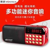 收音機 金正老人收音機便攜小音箱迷你插卡多功能FM充電唱戲播放器大音量 618大促銷