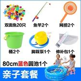 兒童釣魚玩具池套裝磁性益智釣魚玩具TW【元氣少女】