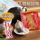 【年輕18歲】美魔女養身茶包 十八味茶 !10入體驗價$300!