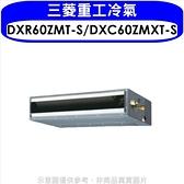 《全省含標準安裝》三菱重工【DXR60ZMT-S/DXC60ZMXT-S】變頻冷暖吊隱式分離式冷氣