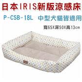 ◆MIX米克斯◆日本IRIS 新版 涼感床L號(P-CSB-18L)小型犬貓皆適用四季皆可使用的透氣墊