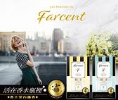 Farcent香水室內擴香 -小蒼蘭&英國梨