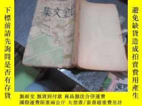 二手書博民逛書店巴金文集罕見庫2Y14847 巴金著 上海春明書店印行 出版19