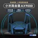 小米 路由器 AX9000 大戶型 分享...