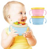 嬰兒餅乾防灑碗 寶寶擋片雙柄零食碗餐具組-JoyBaby