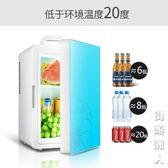 小冰櫃20L車載冰箱迷你小冰箱小型二人世界家用雙制冷宿舍單門式 220vigo街頭潮人