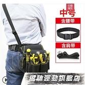 工具包法斯特電工工具包挎包多功能維修加厚耐磨壁紙專用大號帆布腰包男 風馳