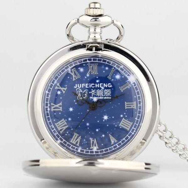 懷錶 歐美風新款懷錶復古翻蓋滿天星星空男女學生項鍊掛錶簡約項鍊 卡菲婭