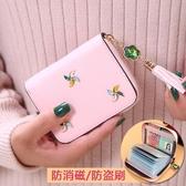 流蘇卡包女防消磁防盜刷多卡位小巧大容量韓版信用卡套證件卡片夾 雙11提前購