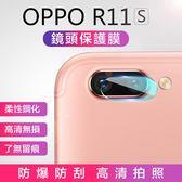買一送一 OPPO R11 R11s Plus 鏡頭膜 鋼化膜 玻璃貼 防爆 防刮 鏡頭保護貼