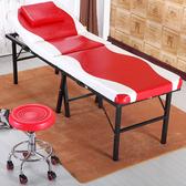折疊美容床推拿床按摩床床美容院專用洗頭紋繡護理美體xw 【快速出貨】