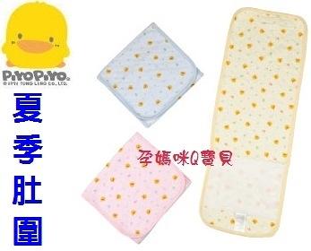 台灣製黃色小鴨夏季包紗印花大肚圍(另有小肚圍)~81589