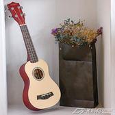 樂器彩色ukulele尤克里里21寸23寸烏克麗麗初學者小吉他igo   潮流前線