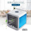 迷你風扇空調無葉空調制冷風扇USB電池兩用學生宿舍辦公室小風扇 【快速出貨】