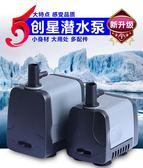 交換禮物-新升級創星魚缸潛水泵超靜音小型抽水泵循環泵水族箱換水泵