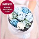 最新色系 7朵玫瑰香皂花小花束(海洋藍) -畢業花束 伴娘小捧花 情人節 生日禮 幸福朵朵婚禮小物