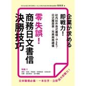 零失誤商務日文書信決勝技巧