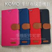 【KOMA皮套】華碩 ASUS ZenFone 3 Zoom ZE553KL Z01HDA 牛仔布紋測掀手機套/書本翻頁式磁扣保護套-ZW