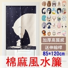 風水簾【橘果設計】棉麻加厚85*120公...
