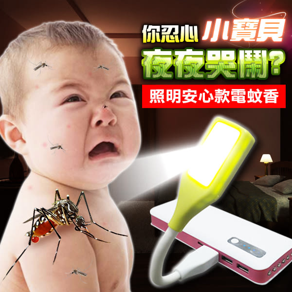 [24hr-現貨快出] USB 二代 發光款 蚊風而逃 蚊子 電蚊香 可插 USB 充電器 行動電源 露營必備 手電筒