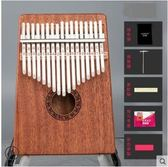 拇指琴17音桃花心木全單板電箱款手指鋼琴復古黑色卡林巴琴 igo 艾家生活館
