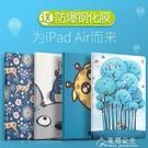 平板皮套-新款iPad保護套蘋果Air2...