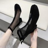 羅馬網紗涼靴女鏤空短靴子年新款夏季粗跟高跟鞋包頭涼鞋  【快速出貨】