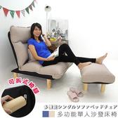 單人沙發+腳凳-沙發床 休閒椅 沙發《杜克簡約風多功能單人沙發床+腳凳椅》-台客嚴選