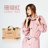 【東門城】雙龍牌 EU4481 杜邦防雨風軍風大衣/連身雨衣 (粉)