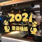聖誕壁貼 2021圣誕節日快樂活動裝飾布置公司玻璃貼紙商場餐廳櫥窗氛圍墻貼