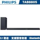 PHILIPS飛利浦 3.1聲道智慧型聲霸劇院TAB8805