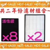 《現貨立即購》共二年份濾材~ HEPA濾心*2+活性碳*8片 (台灣製副廠同HEP-16600-TWN品質)