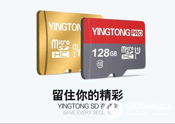 128G手機記憶卡高速64G記憶卡TF卡32G儲存SD卡16G行車記錄儀