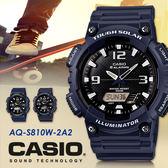 CASIO AQ-S810W-2A2 世界太陽能電力錶 AQ-S810W-2A2VDF 熱賣中!