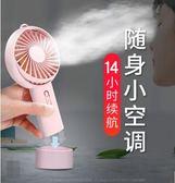 USB大風力便攜式迷妳手持隨身小型電風扇可充電網紅學生宿舍靜音小風扇 依凡卡時尚