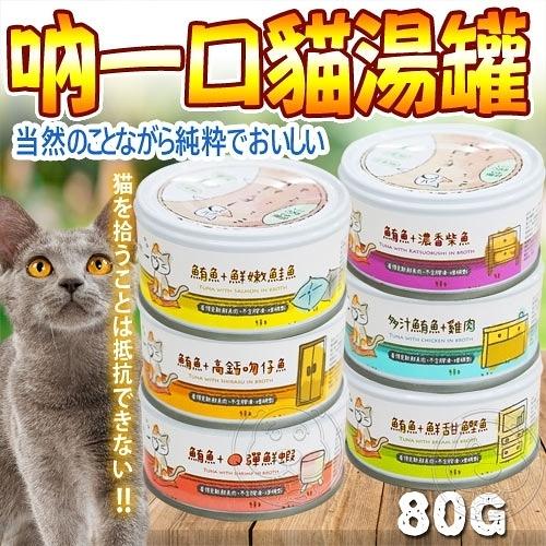 📣此商品48小時內快速出貨🚀》日本吶一口》看的見新鮮魚肉貓湯罐-80g