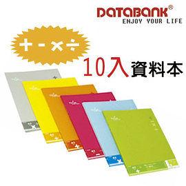 DATABANK 加減乘除10頁A4資料本(MT-10-27A)