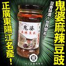 柳丁愛☆鬼婆麻辣豆豉260g罐裝【A692】陽江名產 正宗知名豆豉辣椒醬