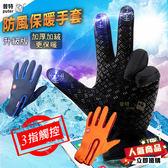 【BK0132】升級版 戶外防滑觸控騎行手套 自行車單車機車防風防潑水騎士手套 秋冬季防寒觸屏手套