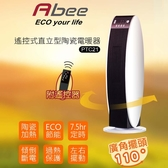 Abee快譯通 PTC21遙控式直立型陶瓷電暖器【SNC21】陶瓷發熱,溫控,定時功能,過熱保護,傾倒斷電
