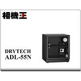 收藏家 ADL-55N 暢銷經典防潮箱〔60公升〕公司貨