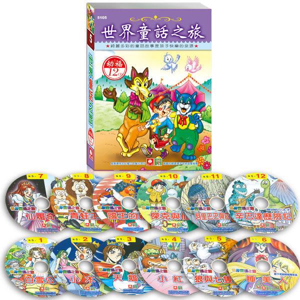 世界童話之旅(12入CD)