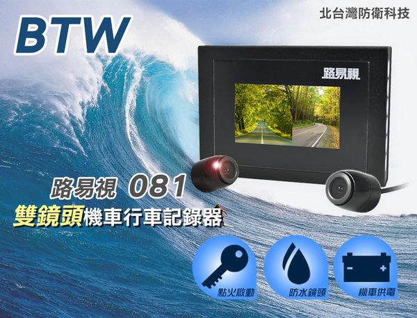 【北台灣防衛科技】 *商檢:D33H33* 路易視 081 雙鏡頭 機車行車記錄器 *MIT台灣製*點火啟動*