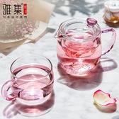 雅集顏品壺耐熱玻璃家用泡茶壺煮茶壺煮茶器網紅過濾辦公迷你茶壺 幸福第一站