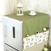 韓式時尚冰箱防塵罩田園冰箱罩滾筒洗衣機蓋巾布藝單開門冰箱巾袋歐歐流行館