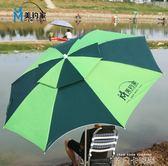 美釣家釣魚傘2米2.2米萬向防雨折疊戶外釣傘防曬遮陽傘魚傘垂釣傘QM 依凡卡時尚